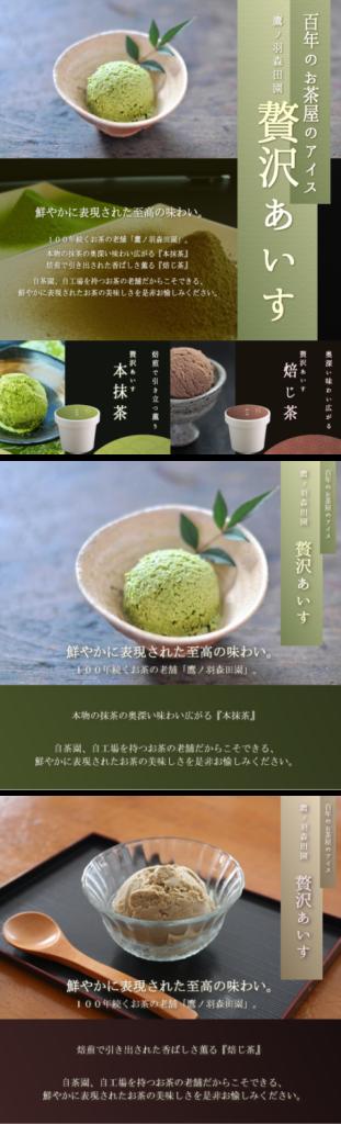 case07 老舗お茶屋の新たなチャレンジを彩る【アイスクリームのコピーライティング】5